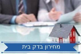 עלות מחיר בדק בית